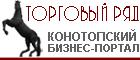 Конотопский Бизнес-Портал *Торговый ряд*
